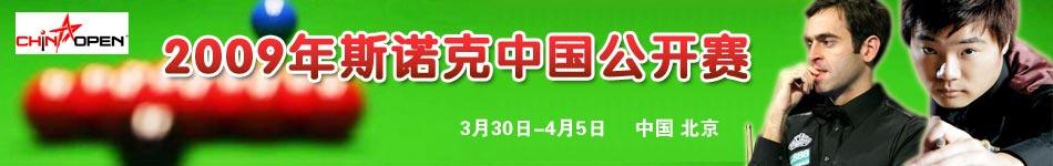 2009年斯诺克中国公开赛,中国公开赛,中国赛,斯诺克,丁俊晖,梁文博,傅家俊,奥沙利文,潘晓婷,美女,宝贝
