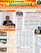 2006北京国际车展