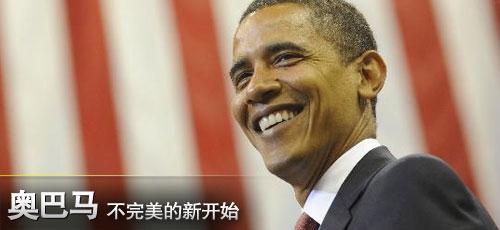 奥巴马:不完美的新开始