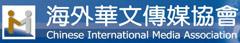海外华文传媒协会