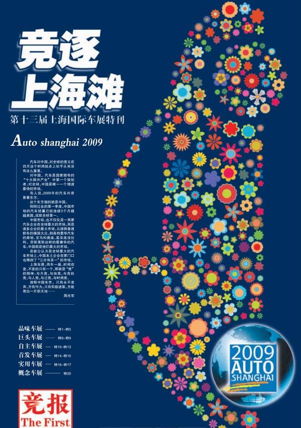 竞报2009上海车展特刊