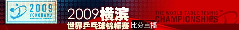 横滨世乒赛比分直播,横滨世乒赛比分直播间,横滨世乒赛直播,世乒赛比分直播,世乒赛直播