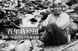 百年蒋经国