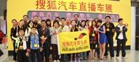 2009上海车展搜狐车友看展团