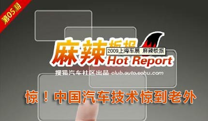 2009上海车展 麻辣板报 红旗不倒!自主品牌给国人争脸的2009年