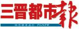 三晋都市报,横滨世乒赛