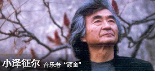 小泽征尔:音乐老顽童