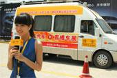 2009上海车展 搜狐卫星直播车