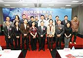 2009上海车展大奖嘉宾合影