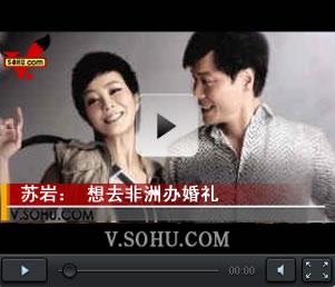 视频:苏岩随时准备嫁给罗嘉良 想去非洲办婚礼