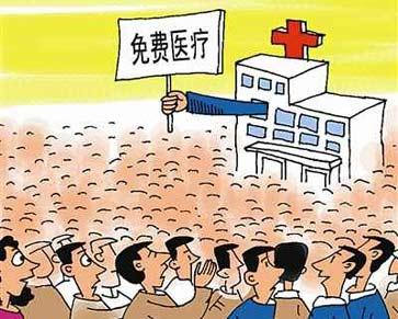 陕西神木称全民免费医疗经论证具备可行性