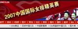 女排,中国国际女排精英赛,中国女排