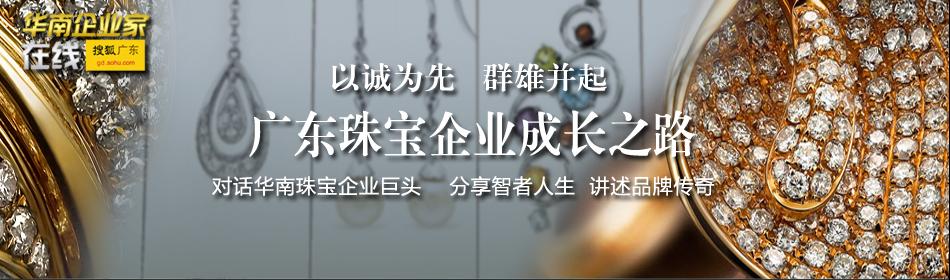 华南珠宝企业访谈,珠宝业,珠宝,时尚,钻饰,配饰