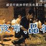 周末游特刊第十九期:游老街、逛夜市、品美食
