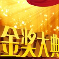 2009搜狐旅游金奖大典