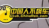 中国人,不飙车