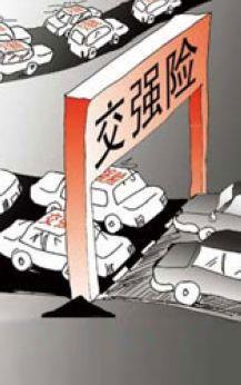 车辆交强险是否亏损就有理由涨价?