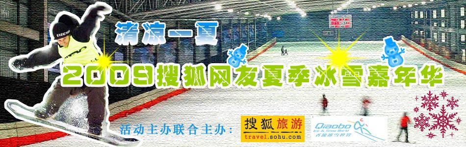 """冰雪嘉年华""""为主题,搜狐旅游社区的200名网友来到位于北京顺义潮白河"""