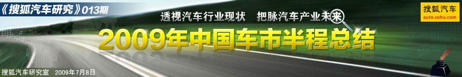 2009年中国车市半程总结-搜狐汽车研究第013期