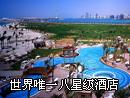 世界唯一八星级酒店