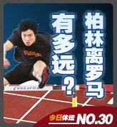 今日体坛,中国游泳队,田径