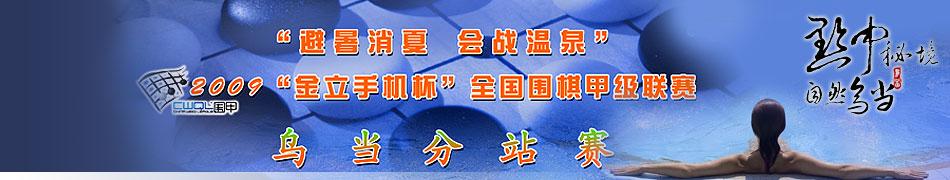2009围甲贵阳专场,围甲,围甲联赛,2009围甲联赛贵阳乌当专场