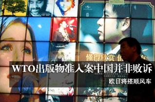 WTO出版物准入案中国并非败诉