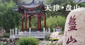 天津·盘山